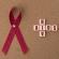 Dezembro Vermelho: combate e prevenção à Aids